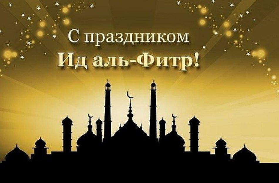 Картинки с поздравлением окончания рамадана, своими руками фотографу