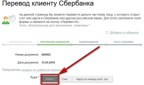 как вернуть деньги если перевел не на тот номер телефона через сбербанк онлайн