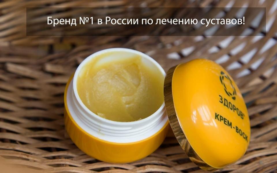 Крем-воск для суставов в Омске