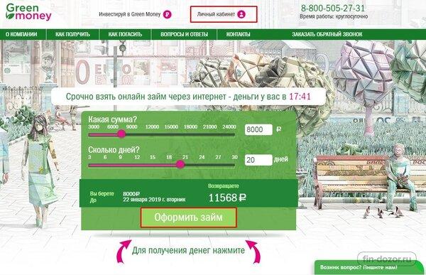 delta money займ как рефинансировать кредит если везде отказывают