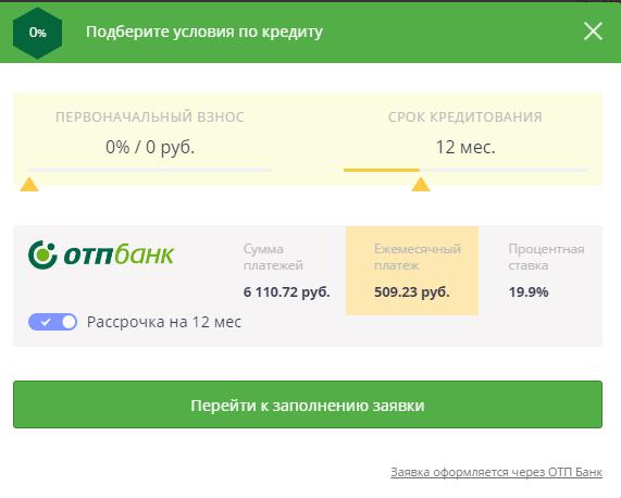 Как оплатить кредит отп банк через сбербанк онлайн с телефона