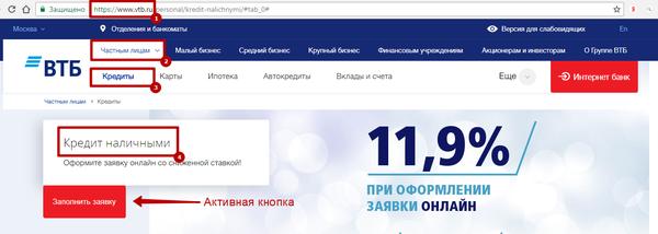 Потребительский кредит 100 одобрение без справок онлайн заявка