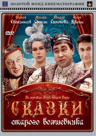 Сказки старого волшебника (СССР, 1984 год) смотреть онлайн