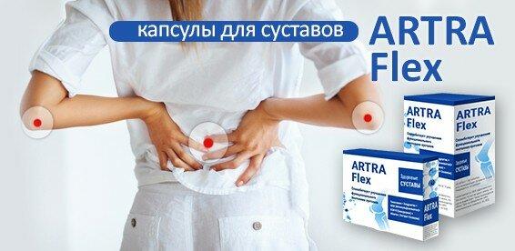 ARTRA Flex для суставов в Петропавловске