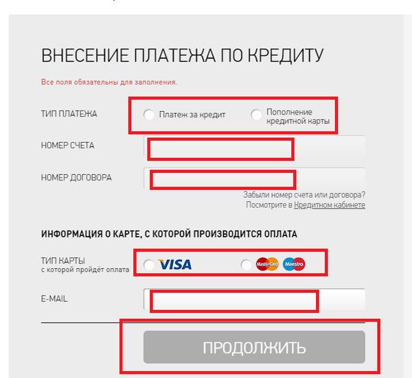 Альфа банк заплатить за кредит онлайн получить кредит быстро пермь