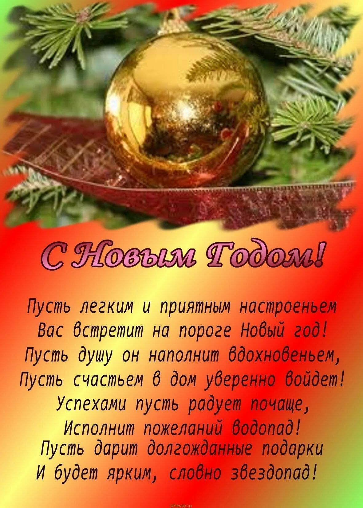 Поздравления с новым годом милого