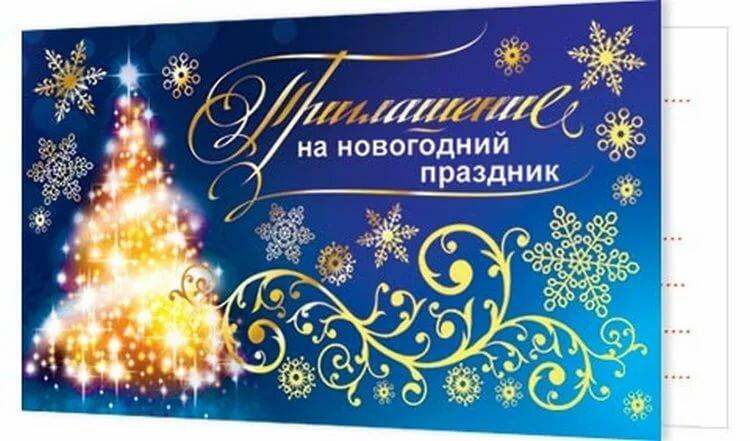 связи открытка для приглашения на корпоратив фресками уютная