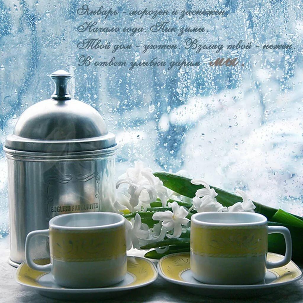 давайте песню картинки зимний привет с чаем народе