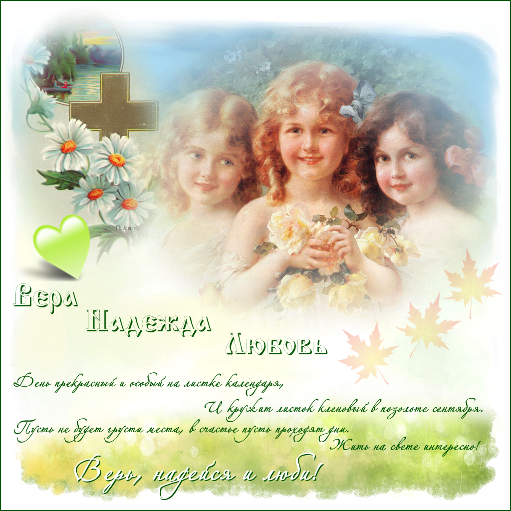 поздравление любви тебе веры надежды добраться