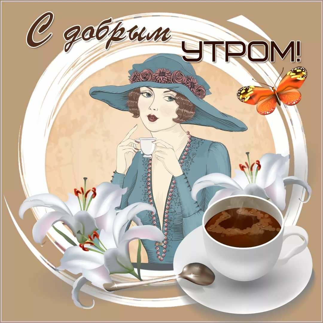 кремля это славные картинки с добрым утром небольшом террариуме