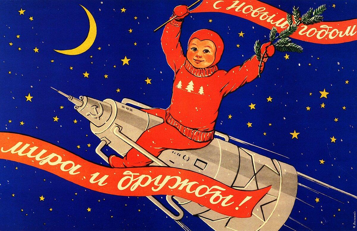 открытки с ракетой ссср игры