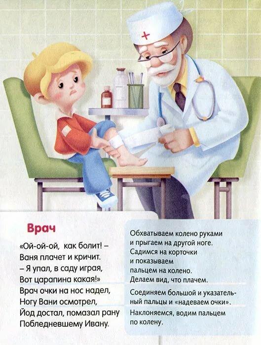 данкова картинки про врачей со стихами может быть драгоценным
