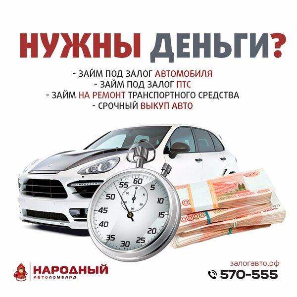 Залог автомобиля отзывы залог по расписке о займе денег