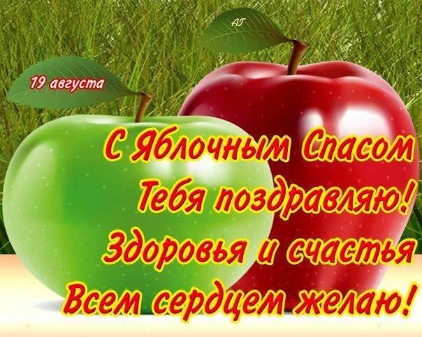 Мастеров, открытки со спасом яблочным 19 августа