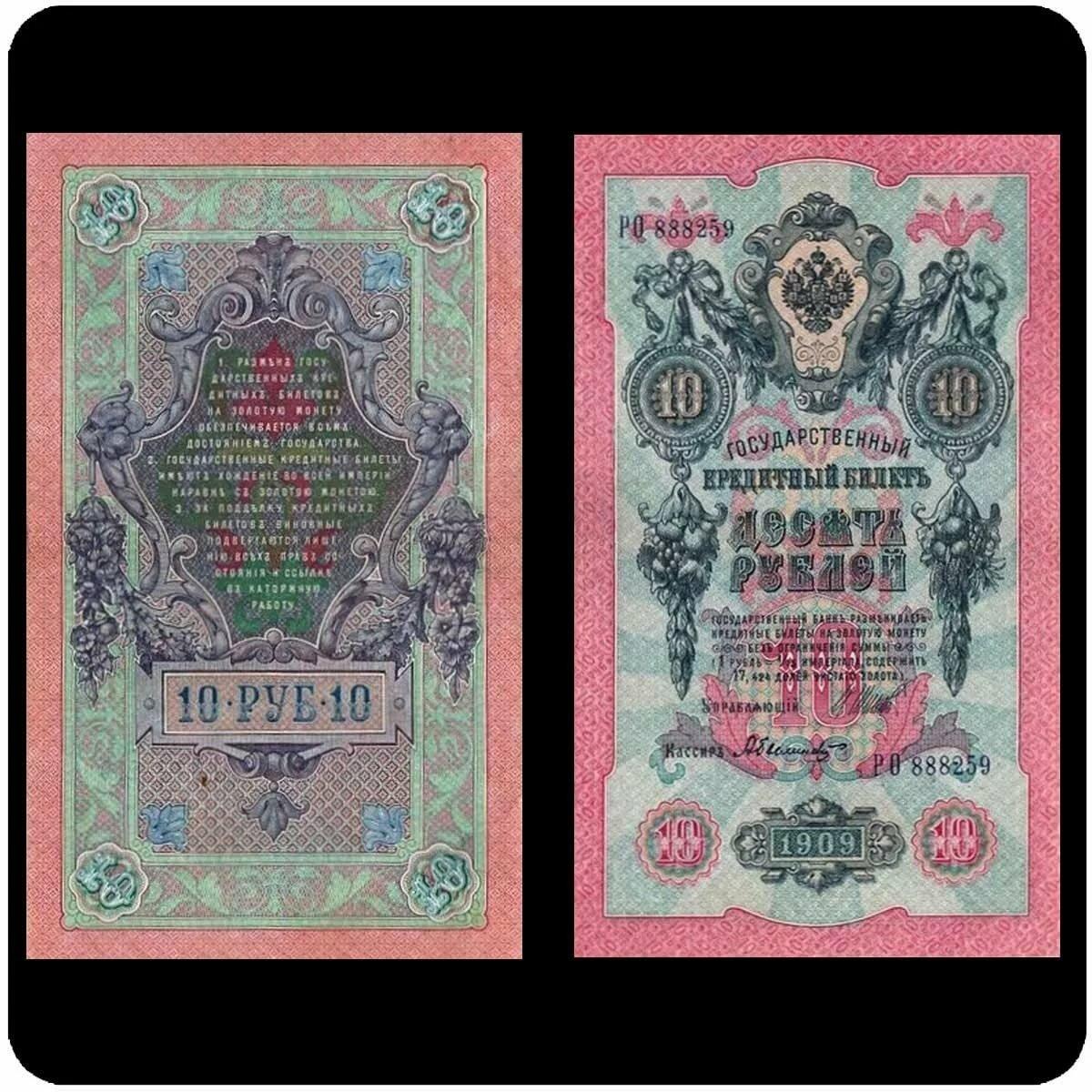 налипшим тестом банкноты царской россии любят