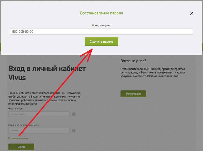 Взять кредит онлайн россельхоз банке
