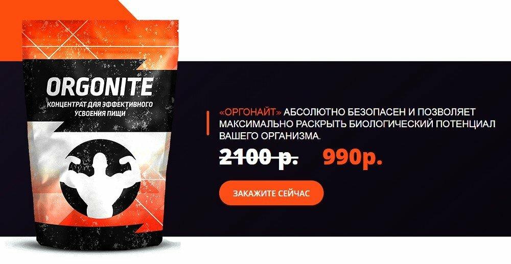 Оргонайт – концентрат для увеличения мышечной массы в Усть-Каменогорске