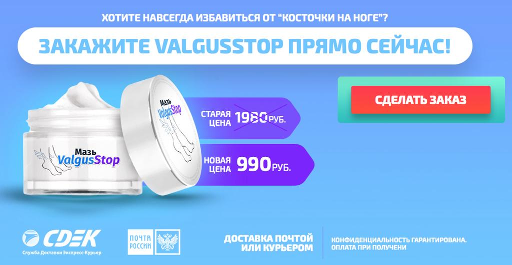 ValgusStop мазь от косточки на ноге в Яранске