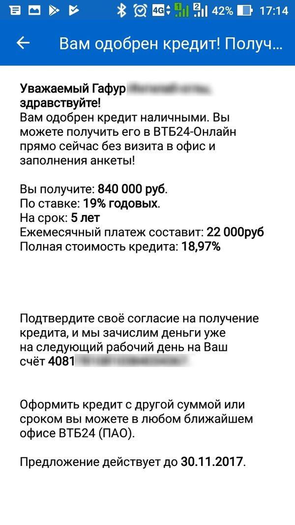 Втб кредит наличными онлайн заявка пермь