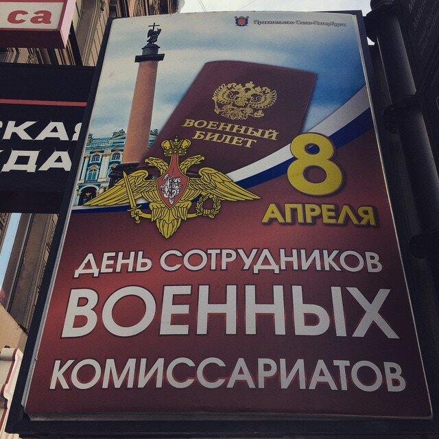 Картинки день военного комиссариата