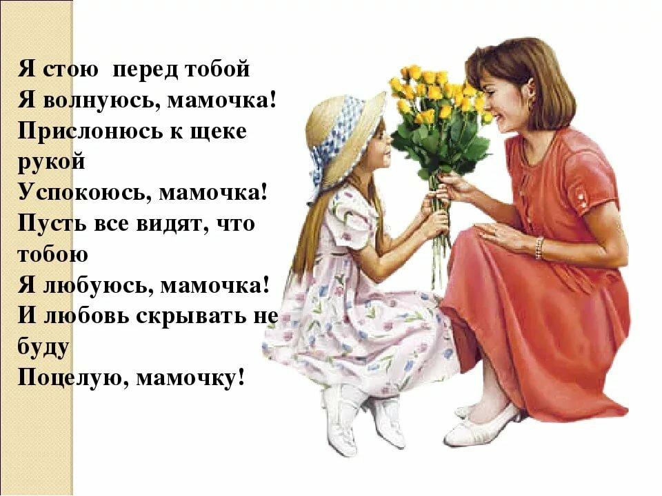 Анимация картинки мама и ребенок