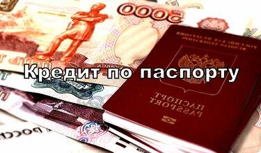 Займы без паспорта онлайн на карту сбербанка