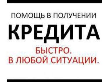 Омск взять кредит с плохой кредитной историей взять кредит в междуреченске без справок