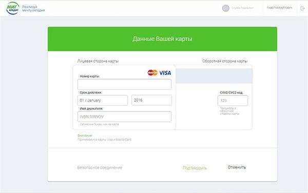 ооо миг кредит официальный сайт отзывы кредит онлайн без паспорта на яндекс деньги