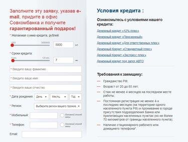 Онлайн заявка на кредит в рыбинске карта универсальная взять кредит