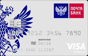 Почта банк астрахань кредит онлайн