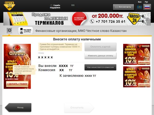 как оплатить кредит каспи банк через терминал москва кредит под залог птс
