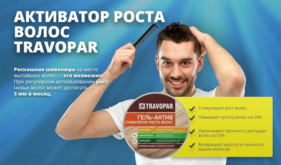 Активатор роста волос Travopar в Калининграде