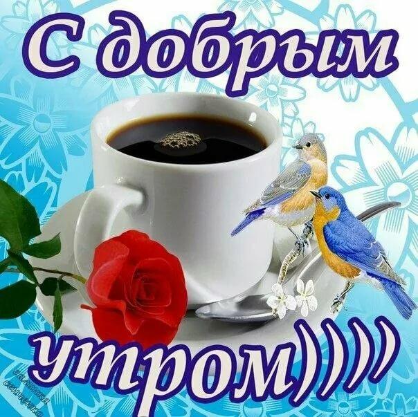Открытка доброе утро привет от меня