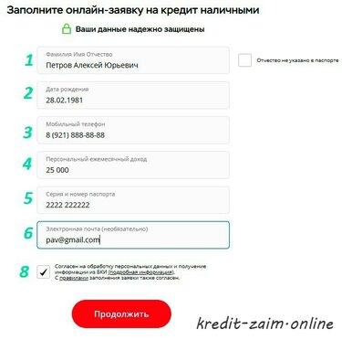 Заявка на кредит в совкомбанк онлайн ответ сразу без справок