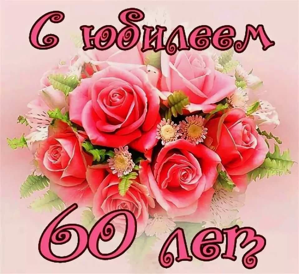 Поздравления с днем 60летия