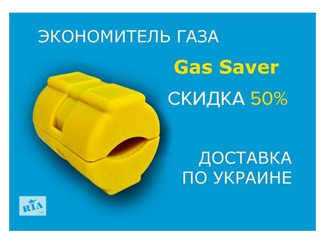 GAS SAVER экономитель газа в Коломне