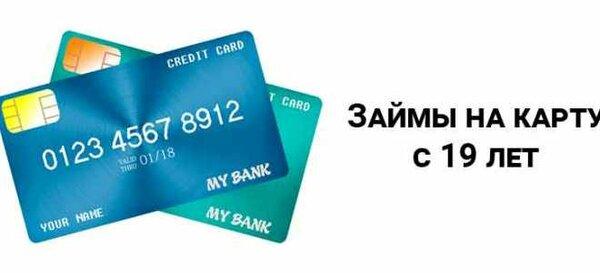займ онлайн студентам на картукак оформить банковскую гарантию на сбербанк аст