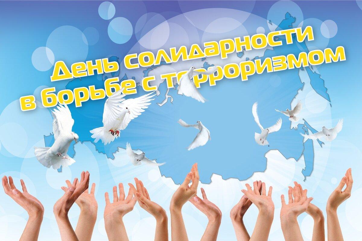 3 сентября день солидарности в борьбе с терроризмом открытка