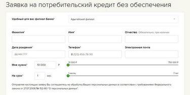 Потребительский кредит в белгороде без справок и поручителей