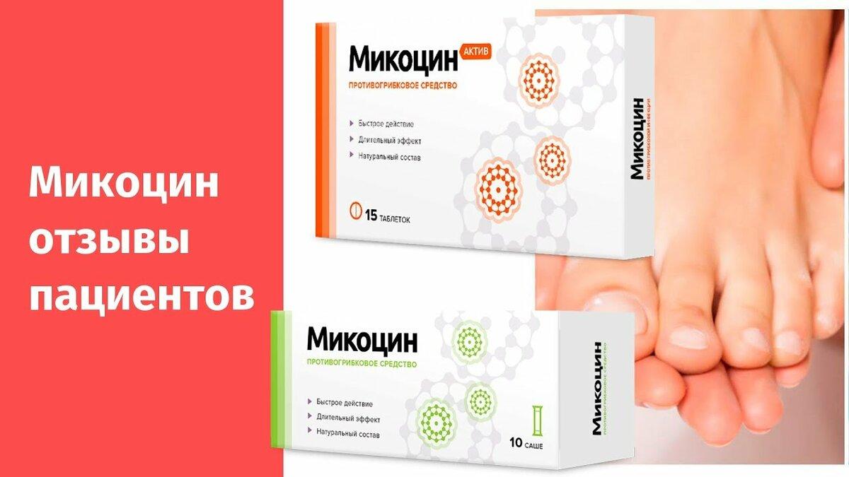 Микоцин антигрибковый комплекс в Подольске