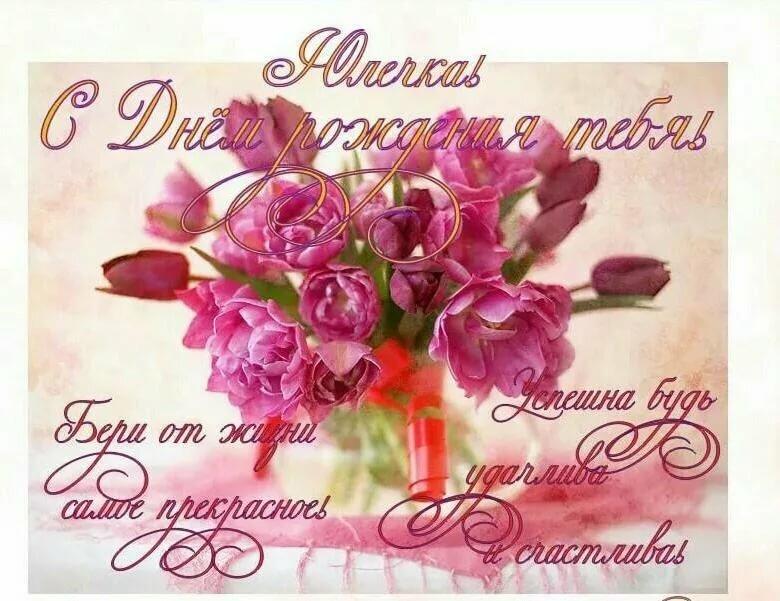 Доброго, открытки с днем рождения женщине юлия красивые