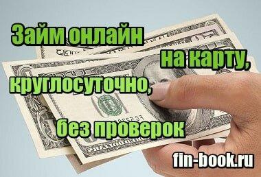 займ без посредников онлайн на карту займы наличными от частников в чебоксарах