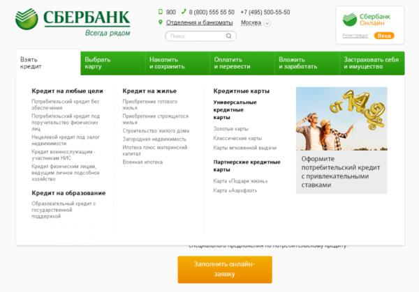 Сбербанк взять кредит не выходя из дома оплатить кредит банк хоум кредит онлайн