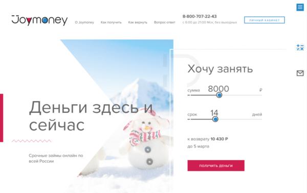 джет мани микрофинанс официальный сайт личный кабинет