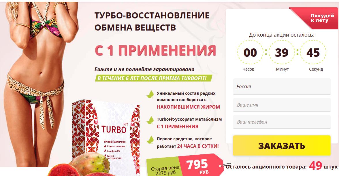 Turbofit для похудения в Лисичанске