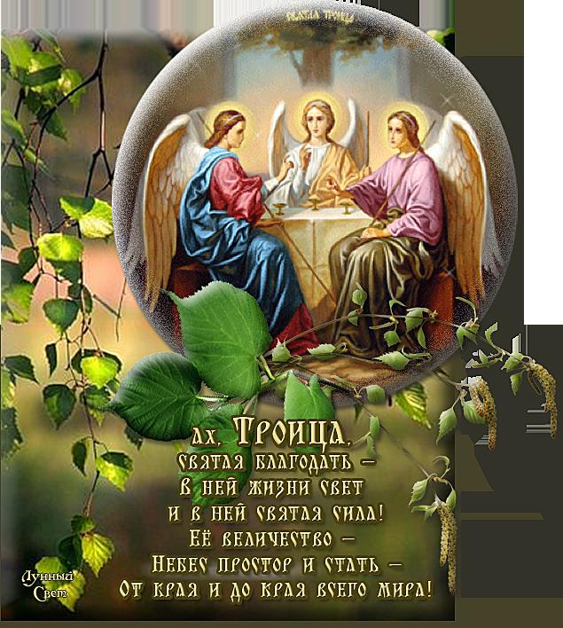 Картинки троица святая, картинки