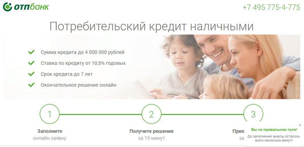 Кредит наличными онлайн для пенсионеров инвестировать в производстве