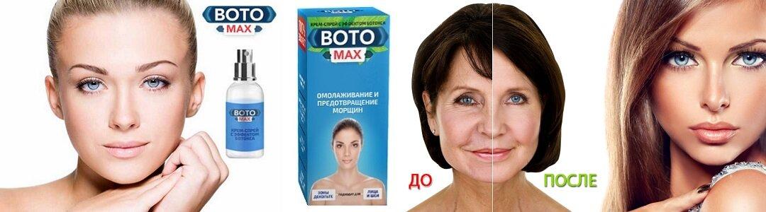 BOTO MAX - крем-спрей с эффектом ботокса в Оренбурге