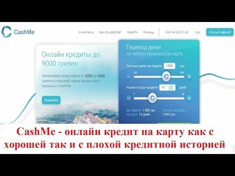 Получить онлайн кредит с переводом на карту кредит под залог птс банк