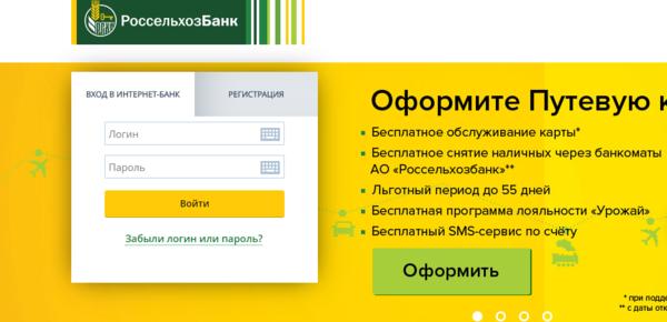 Взять кредит в россельхозбанке в челябинске взять кредит для ип для развития бизнеса